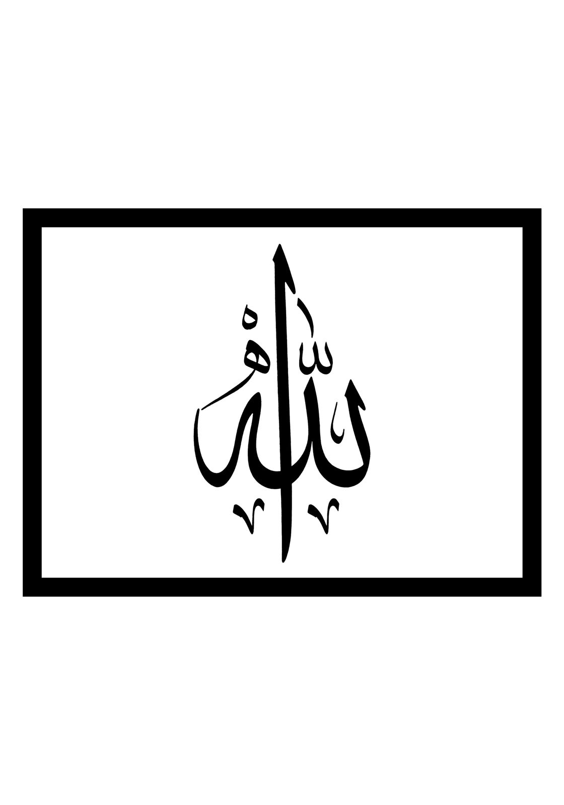 Allah (schwarz 2) quer_opt