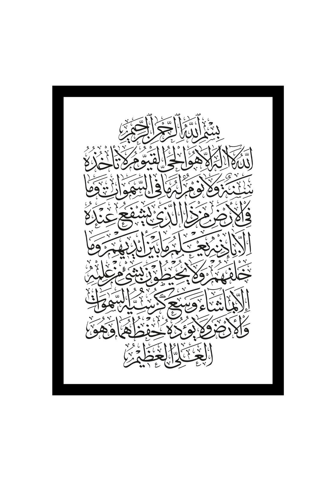Ayat al Kursi Kalligraphie_opt