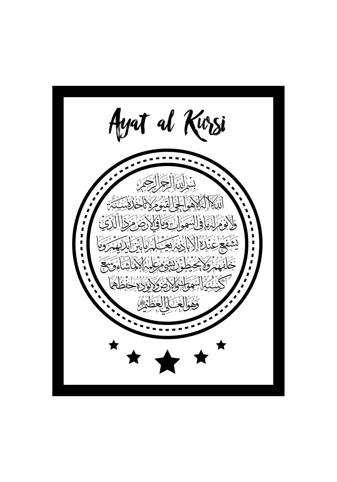 Ayat al Kursi black white_opt