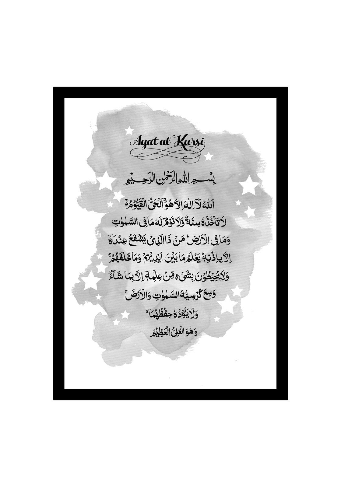 Ayat al Kursi grau mit Sternen_opt