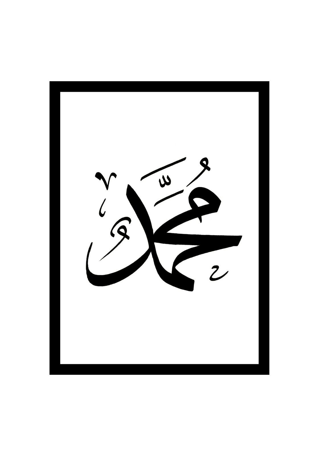 Prophet Muhammed (s)_opt