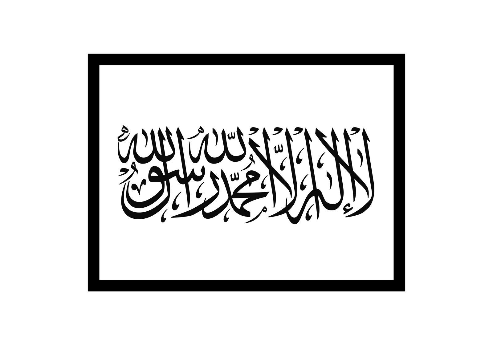 Shahada_quer_lang