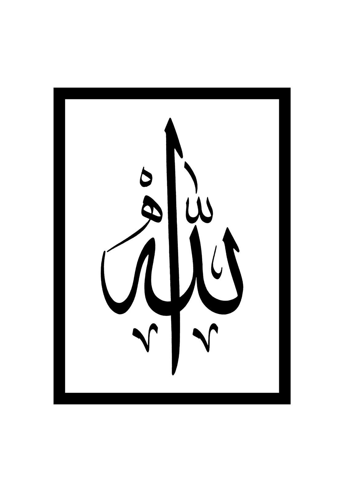 allah_hoch