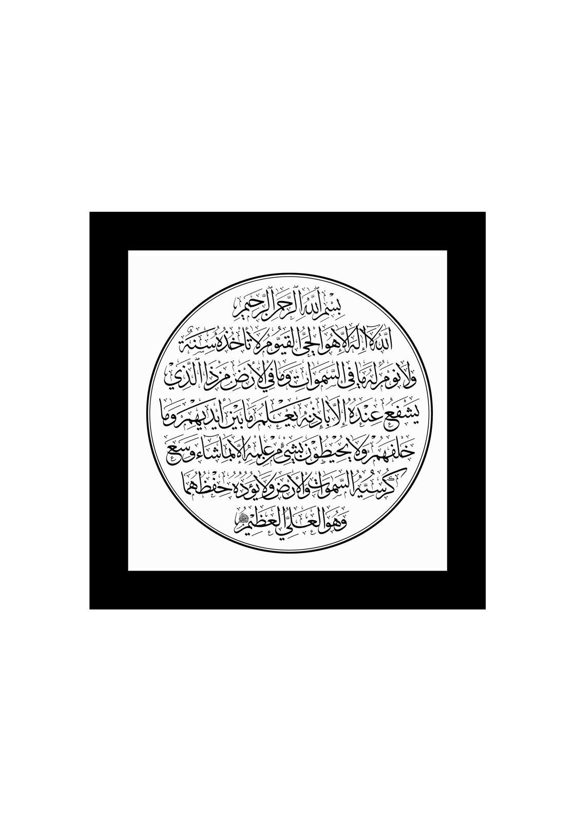 ayat al kursi_opt
