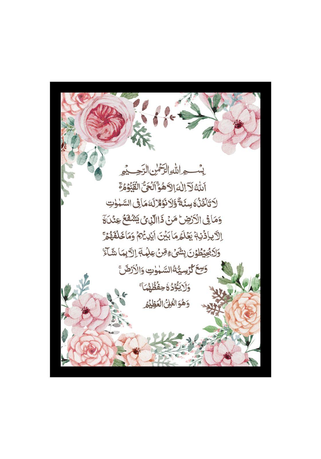 ayatalkursi_blumig5