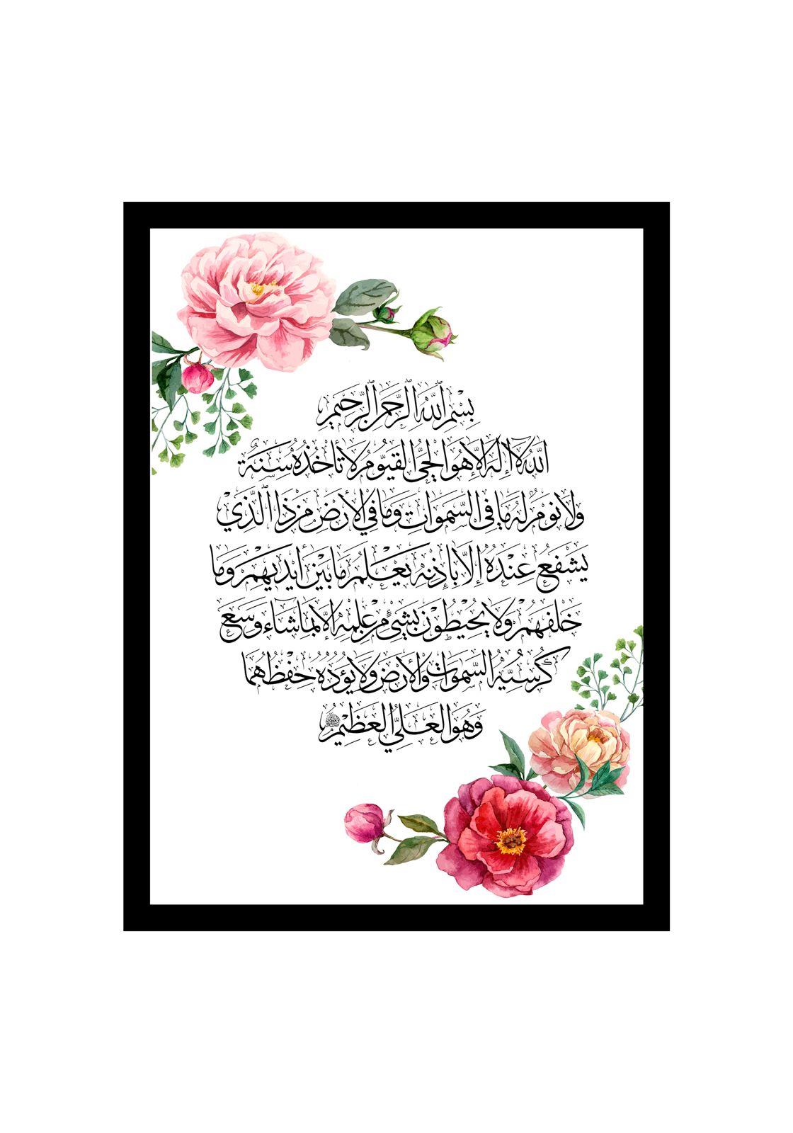 ayatalkursi_blumig6