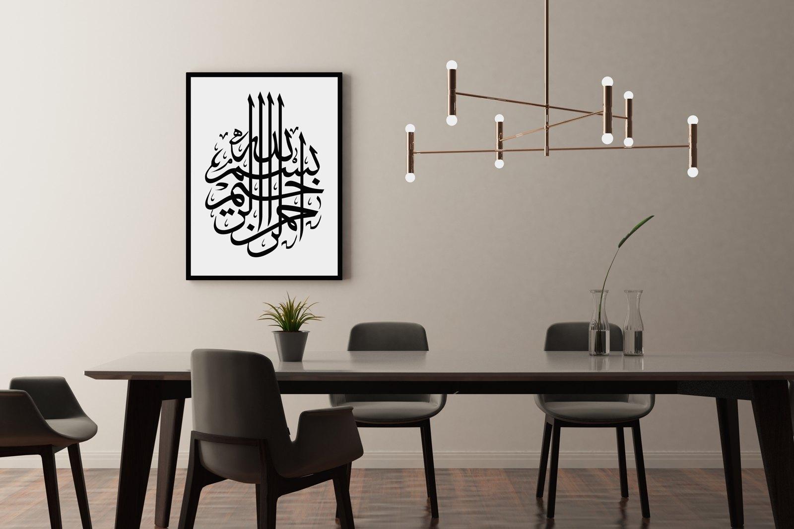 IslamicArt-Bismillah-Horizontal-Bismillah_opt
